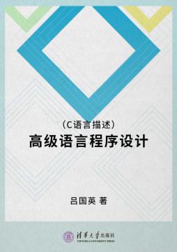 高级语言程序设计(C语言描述) 吕国英 清华大学出版社