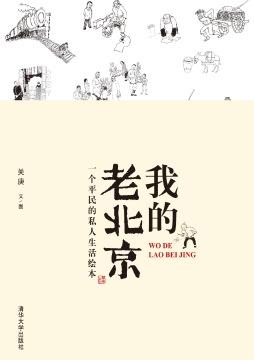 我的老北京——一个平民的私人生活绘本