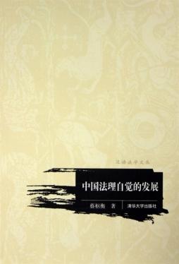 中国法理自觉的发展——汉语法学文丛 蔡枢衡 著 清华大学出版社
