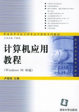 计算机应用教程(Windows 98环境)(普通高等学校文科专业计算机系列教材)