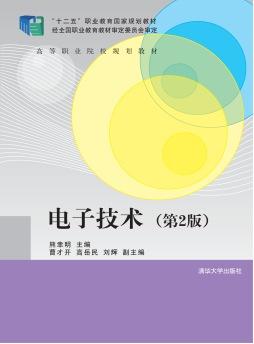 电子技术(第2版) 熊幸明 曹才开 高岳民 刘辉 清华大学出版社
