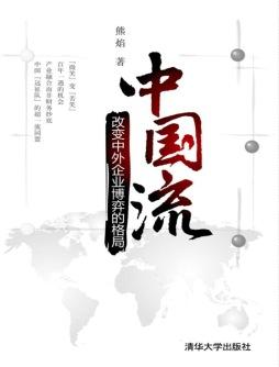 中国流——改变中外企业博弈的格局 熊焰 清华大学出版社