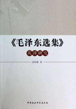《毛泽东选集》英译研究 巫和雄 著 中国社会科学出版社