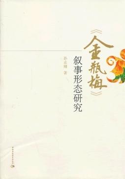 《金瓶梅》的叙事型态研究 孙志刚 著 中国社会科学出版社