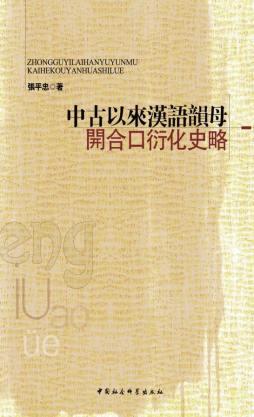 中古以來漢語韻母開合口衍化史略