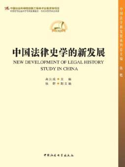 中国法律史学的新发展
