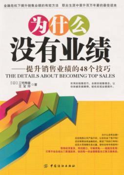 为什么没有业绩:提升销售业绩的48个技巧 [日] 三宅寿雄,王宝玲 著 中国纺织出版社