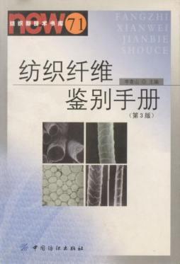 纺织纤维鉴别手册 李青山, 主编 中国纺织出版社