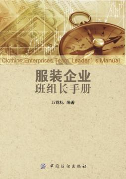 服装企业班组长手册 万锦标, 编著 中国纺织出版社