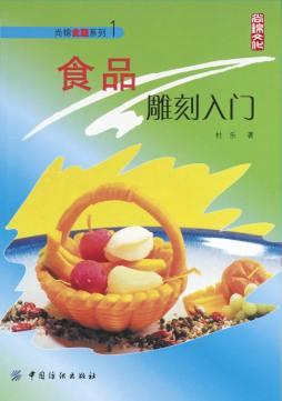 食品雕刻入门 杜乐(著) 中国纺织出版社按需出版||中国纺织出版社