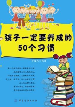 孩子一定要养成的50个习惯(全彩漫画版)/当代小学生素质教育优秀读本   王星凡(编著)  中国纺织出版社