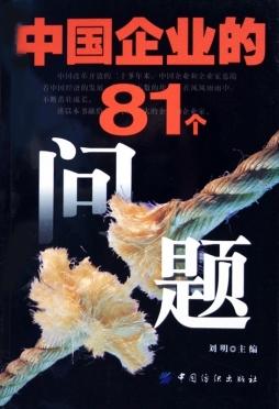 中国企业的81个问题