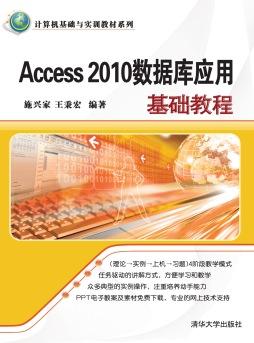 Access 2010数据库应用基础教程