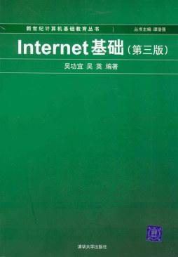 Internet基础(第三版)
