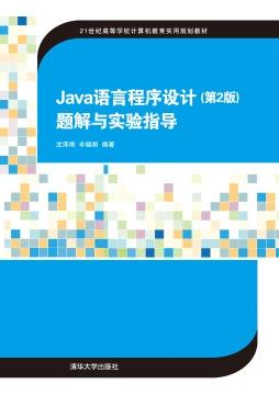 Java语言程序设计(第2版)题解与实验指导 沈泽刚, 伞晓丽, 主编 清华大学出版社