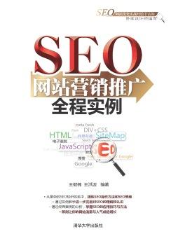 SEO网站营销推广全程实例 王楗楠, 王洪波, 编著 清华大学出版社