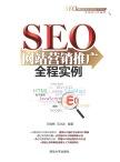 SEO网站营销推广全程实例 王楗楠, 王洪波 清华大学出版社