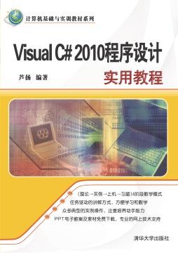 Visual C#2010程序设计实用教程 芦扬 清华大学出版社