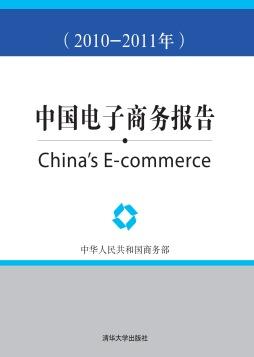中国电子商务报告(2010-2011年)