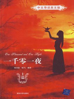 一千零一夜(中文导读英文版)上 刘乃亚、纪飞 清华大学出版社