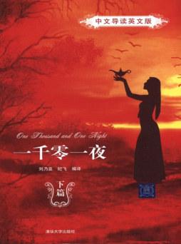 一千零一夜(中文导读英文版)下 刘乃亚、纪飞 清华大学出版社