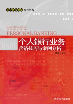 个人银行业务营销技巧与案例分析 夏斌 清华大学出版社