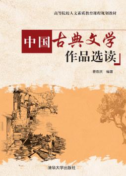 中国古典文学作品选读 姜恩庆, 编著 清华大学出版社