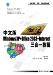 中文版Windows XP+Office 2003+Internet三合一教程 李文浩等, 编著 清华大学出版社