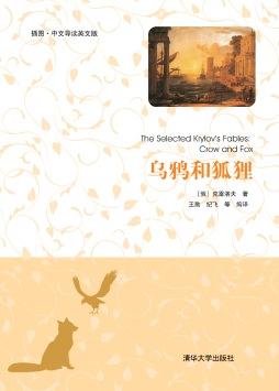 乌鸦和狐狸(插图·中文导读英文版)
