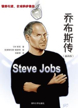 乔布斯传(漫画版)  (美) 库克, 著 清华大学出版社
