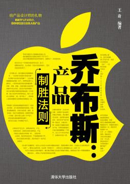 乔布斯:产品制胜法则  韩乐, 编著 清华大学出版社