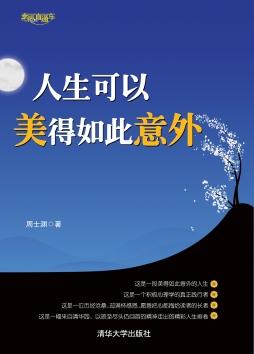人生可以美得如此意外 周士渊, 著 清华大学出版社