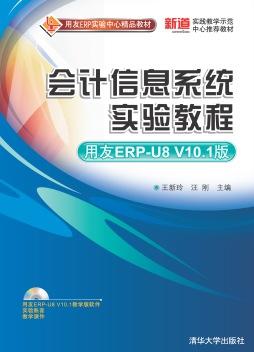 会计信息系统实验教程(用友ERP-U8 V10.1版)