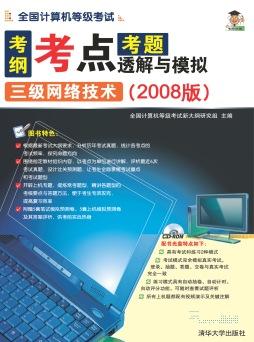 全国计算机等级考试考纲·考点·考题透解与模拟(2008版)——三级网络技术