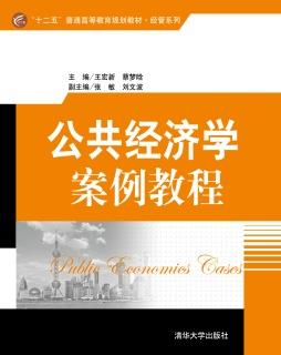 公共经济学案例教程 王宏新、蔡梦晗、张敏、刘文波 清华大学出版社