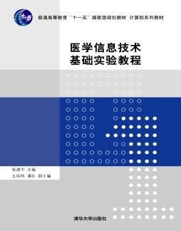 医学信息技术基础实验教程