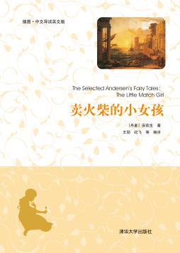 给孩子们的暑假礼物,读童话巨著学习英语
