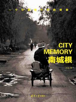 南城根:一个中国城中村的背影