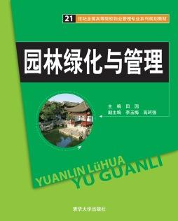 园林绿化与管理 田园 李玉梅 高珂强 清华大学出版社