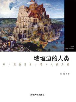 墙垣边的人类——从建筑艺术看人类文明 尉陈 清华大学出版社