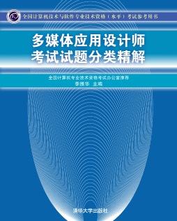 多媒体应用设计师考试试题分类精解 李振华 清华大学出版社