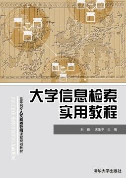 大学信息检索实用教程 刘颖, 宋乐平, 主编 清华大学出版社
