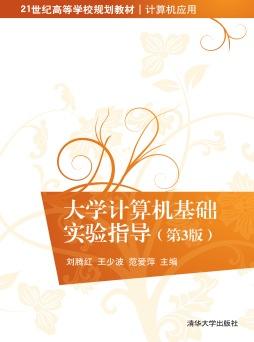 大学计算机基础实验指导(第3版) 刘腾红 王少波 范爱萍 清华大学出版社