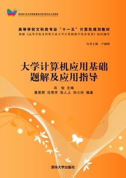 大学计算机应用基础题解及应用指导 冯俊、董惠丽、任丽芳、张人上 清华大学出版社