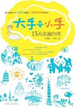 大手牵小手15天走遍台湾 王颖静、刘韧 清华大学出版社