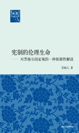 宪制的伦理生命——对黑格尔国家观的一种探源性解读 苏婉儿 清华大学出版社
