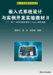嵌入式系统设计与实例开发实验教材II:基于ARM9微处理器与Linux操作系统——嵌入式系统教学系列丛书 魏洪兴,胡亮,曲学楼 编著 清华大学出版社