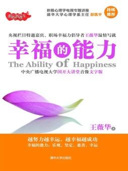 幸福基线水平