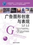 广告图形创意与表现 刘晨, 赵亚华, 主编 清华大学出版社