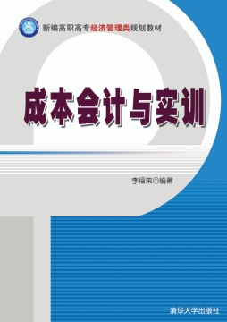 成本会计与实训 李福荣, 编著 清华大学出版社
